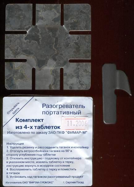 Russian Irp Mre Info
